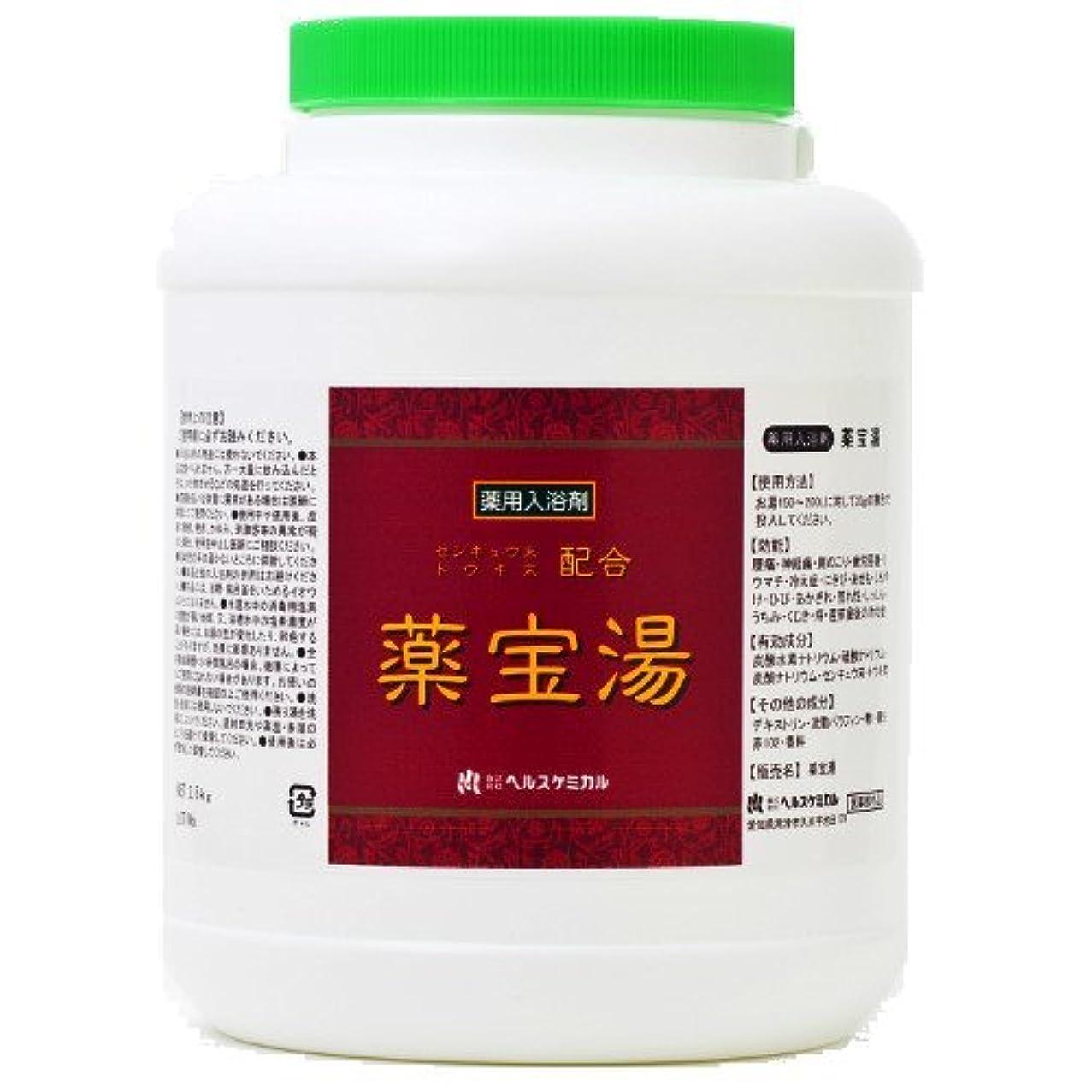 元気毒満員薬宝湯 やくほうとう 医薬部外品 天然生薬 の 香り 粉末 入浴剤 高麗人参 エキス 配合 (2.5kg (約125回分))