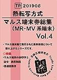 熱転写方式 マルス端末券総集 Vol.4 (MR・MV系端末)