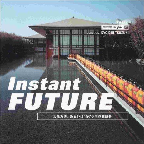 インスタント・フューチャー—大阪万博、あるいは1970年の白日夢 (ストリートデザインファイル)