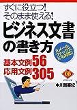 ビジネス文書の書き方 (ダイヤモンドベーシックシリーズ)