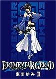 EREMENTAR GERAD蒼空の戦旗 2 (BLADE COMICS)
