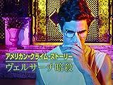 アメリカン・クライム・ストーリー/ヴェルサーチ暗殺 (吹替版)
