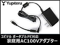 YPF7500-P 対応 ACアダプター 家庭用 AC100V 電源コード OP-E368 代用品 YERA/MOGGY / drivenavi/ATLAS / ゴルフナビ/YUPITERU