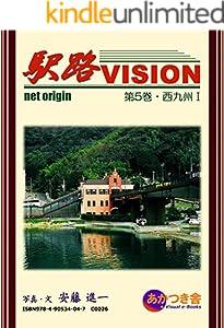 駅路VISION 5巻 表紙画像