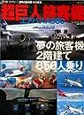 超巨人旅客機エアバスA380―夢の旅客機、2階建て850人乗り (ワールド・ムック (534))