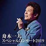 【Amazon.co.jp限定】舟木一夫 スペシャルコンサート2019(CD)(デカジャケ付)
