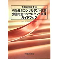 労働安全衛生法 労働安全コンサルタント試験・労働衛生コンサルタント試験ガイドブック