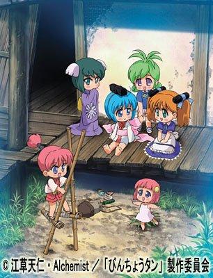 びんちょうタン 1 初回限定版 [DVD]