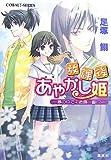 放課後あやかし姫 / 足塚 鰯 のシリーズ情報を見る