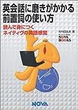 英会話に磨きがかかる前置詞の使い方―読んで身につくネイティヴの英語感覚 (NOVA BOOKS)