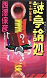 謎亭論処―匠千暁の事件簿 (ノン・ノベル)