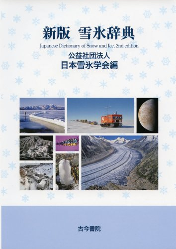 新版 雪氷辞典