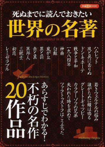死ぬまでに読んでおきたい世界の名著 (洋泉社MOOK)の詳細を見る
