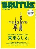 BRUTUS (ブルータス) 2018年 3月15日号 No.865 [みんなで考える、東京の今とこれから 東京らしさ。] [雑誌]