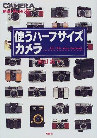 使うハーフサイズカメラ (クラシックカメラMini Book)