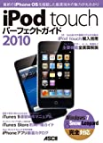 iPod touch パーフェクトガイド 2010
