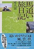 馬追い旅日記 (集英社文庫)