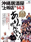 """沖縄居酒屋""""上等""""店 (エイムック (1066))"""