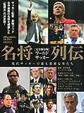 週刊サッカーマガジン増刊 ワールドサッカー名将列伝 2013年 9/20号 [雑誌]
