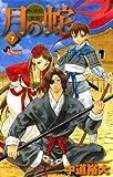 月の蛇(7) (ゲッサン少年サンデーコミックス)