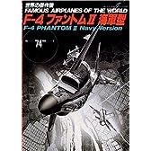 世界の傑作機 (No.74) 「F-4 ファントムII 海軍型」