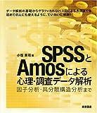 SPSSとAmosによる心理・調査データ解析―因子分析・共分散構造分析まで