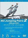 スキージャンプ・ペア2 オフィシャルDVD[DVD]