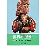 世界の歴史 (4) 唐とインド (中公文庫)