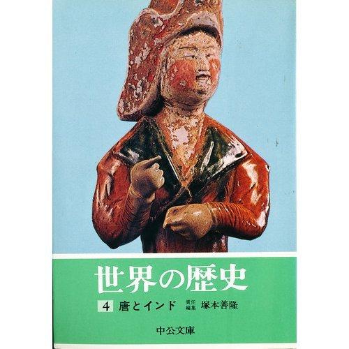 世界の歴史 (4) 唐とインド (中公文庫)の詳細を見る