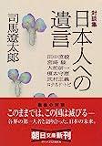対談集 日本人への遺言 (朝日文庫) 画像