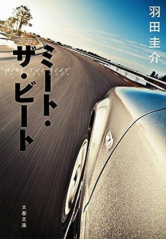 ミート・ザ・ビート (文春文庫)