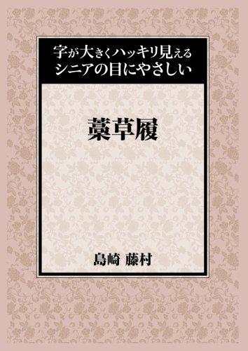藁草履 (字が大きくハッキリ見えるシニアの目にやさしい)