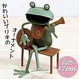 村田屋 【カエルの置物】 カエルギターチェアー