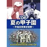 06夏の甲子園 ~早稲田実業初優勝~ [DVD]