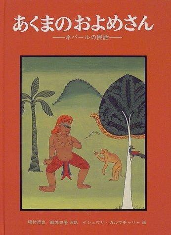あくまのおよめさん—ネパールの民話 (こどものとも世界昔ばなしの旅)