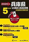 兵庫県 公立高校入試過去問題 2020年度版《過去5年分収録》英語リスニング問題音声データダウンロード付 (Z28)