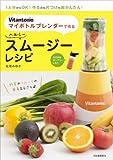 Vitantonioマイボトルブレンダーで作る ヘルシースムージーレシピ :1人分からOK! 作るのも片づけも超かんたん!