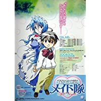花右京メイド隊 La Verite B2ポスター 1Z20011