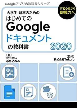 はじめてのGoogle ドキュメントの教科書2020