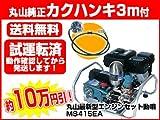 丸山 エンジンセット動噴 MS415EA 【三菱ガソリンエンジンGB180LN塔載】【 ・試運転済】