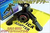 スタンド型 キャンプガスアダプター カセットガスに変換 OD缶からCB缶 キャンプストーブ・ランタン(取説付)