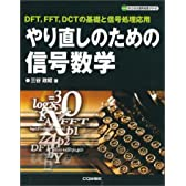 やり直しのための信号数学―DFT、FFT、DCTの基礎と信号処理応用 (ディジタル信号処理シリーズ)