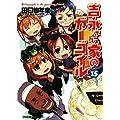 吉永さん家のガーゴイル 15 (ファミ通文庫)