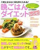 晩ごはんダイエットレシピ―二度と太らない体を手に入れる! (TJ MOOK)