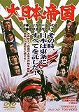 大日本帝国[DVD]