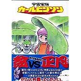 宇宙家族カールビンソン (4) (講談社漫画文庫)