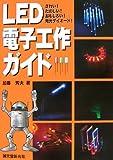 Amazon.co.jpLED電子工作ガイド