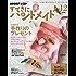NHK すてきにハンドメイド 2016年 12月号 [雑誌] (NHKテキスト)