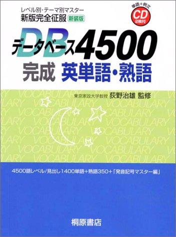新版完全征服データベース4500 完成英単語・熟語の詳細を見る