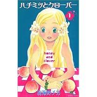 ハチミツとクローバー 1 (クイーンズコミックス)